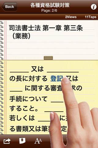 AnkiBlank_iPhone_screen_shot_01