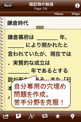 AnkiBlank_iPhone_screen_shot_02
