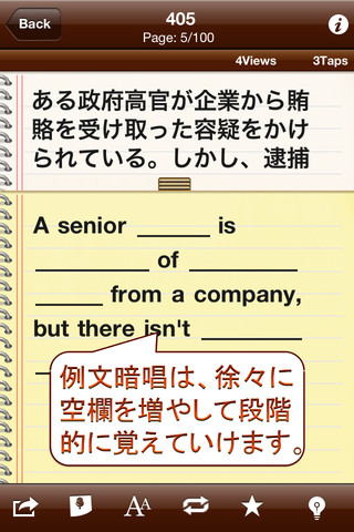 AnkiBlank_iPhone_screen_shot_03