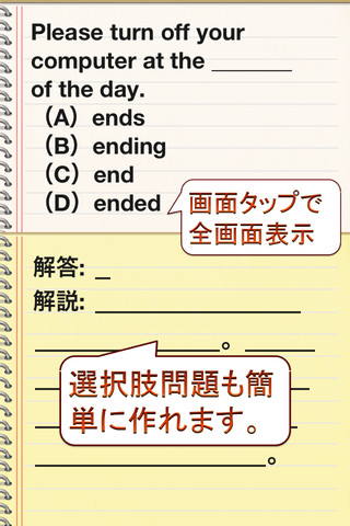 AnkiBlank_iPhone_screen_shot_04