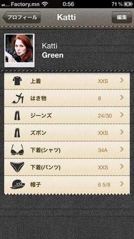 Sizer_iPhone_screen_shot_02