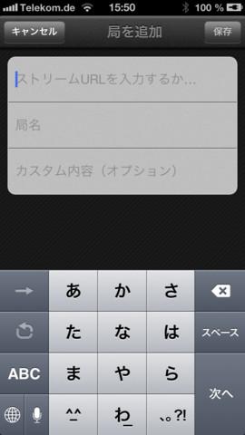 Broadcast_iPhone_screen_shot_04