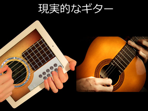 Real-Guitar_iPad_screen_shot_02
