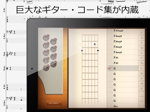Real-Guitar_iPad_screen_shot_03