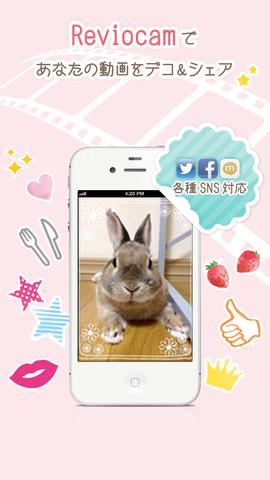 Reviocam_iPhone_screen_shot_01