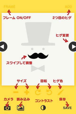 higetsukeru_iPhone_screen_shot_02