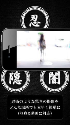 Ninja-Camera_iPhone_screen_shot_01