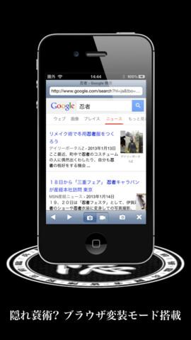 Ninja-Camera_iPhone_screen_shot_02