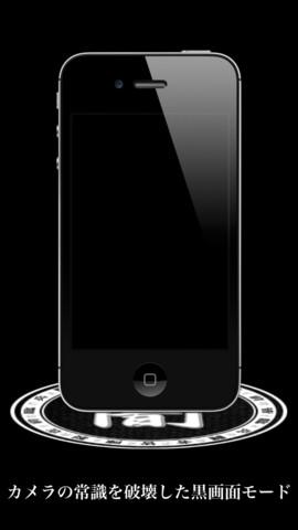 Ninja-Camera_iPhone_screen_shot_03