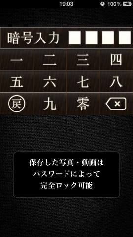 Ninja-Camera_iPhone_screen_shot_04