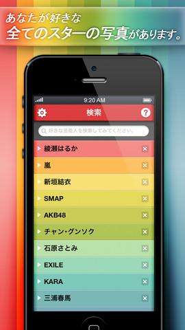 Star-Wallpapers-Premium_iPhone_screen_shot_01