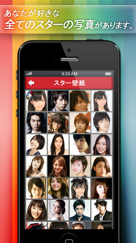 Star-Wallpapers-Premium_iPhone_screen_shot_02