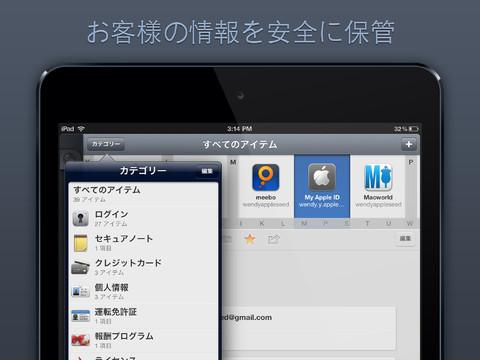 1Password_iPad_screen_shot_02