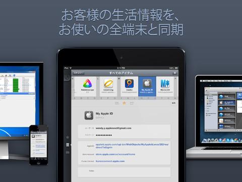 1Password_iPad_screen_shot_04