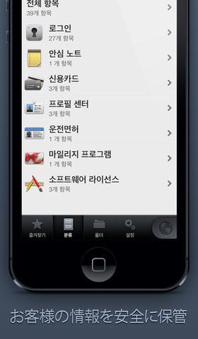1Password_iPhone_screen_shot_02