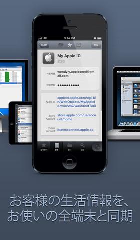 1Password_iPhone_screen_shot_04