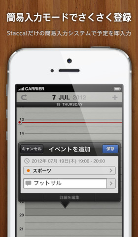 Staccal_iPhone_screen_shot_04