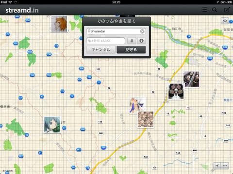 StreamdIn_iPad_screen_shot_03