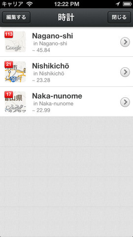 StreamdIn_iPhone_screen_shot_04