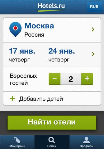 Hotels.ru_iPhone_screen_shot_01