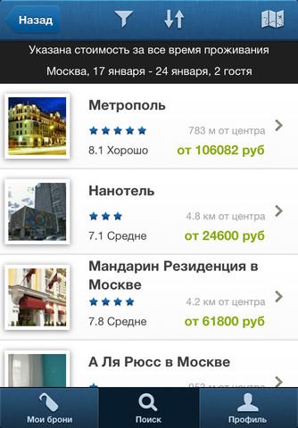 Hotels.ru_iPhone_screen_shot_02