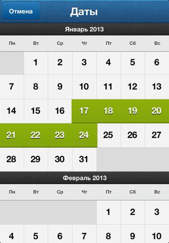 Hotels.ru_iPhone_screen_shot_03