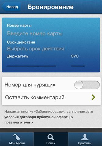 Hotels.ru_iPhone_screen_shot_04